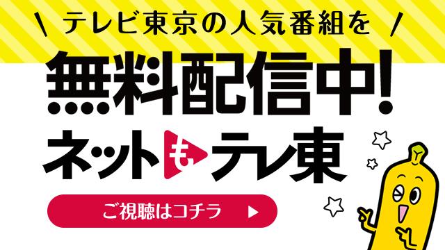 東京 番組 表 テレビ